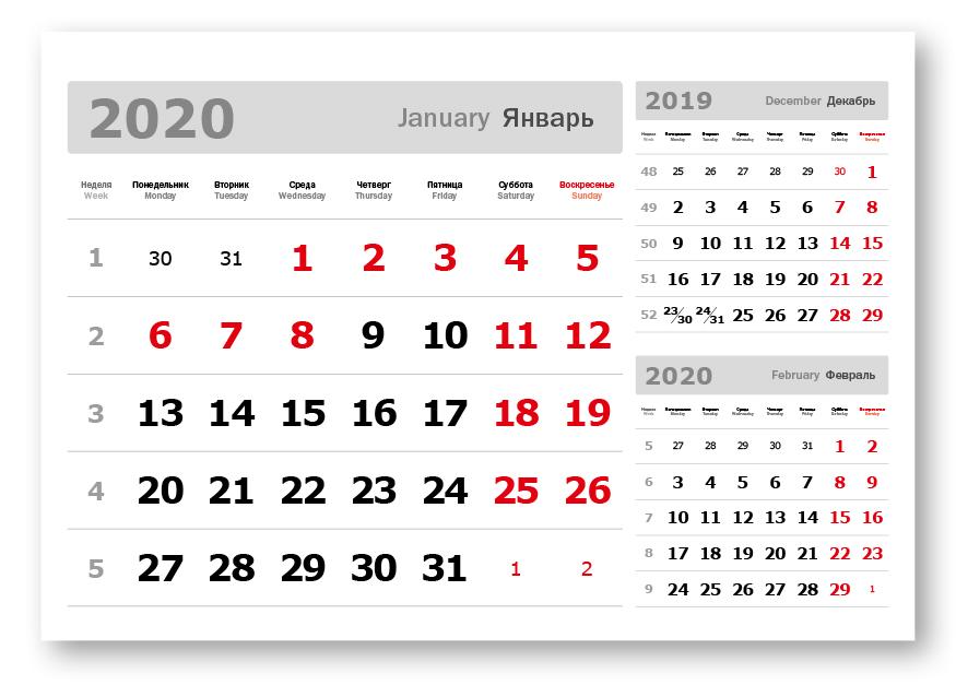 Календарные блоки Три в одном, Мини 1-сп, 297х207 мм, серебристо-белый, 2020 для туалета аксессуары три в одном