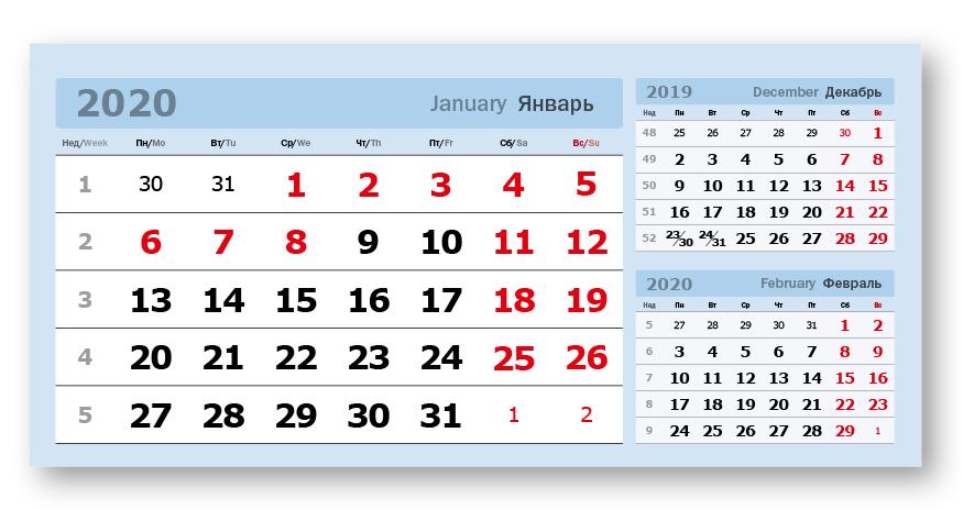 Календарные блоки Три в одном, Домики 1-сп, 95х200 мм, голубой, 2020 для туалета аксессуары три в одном