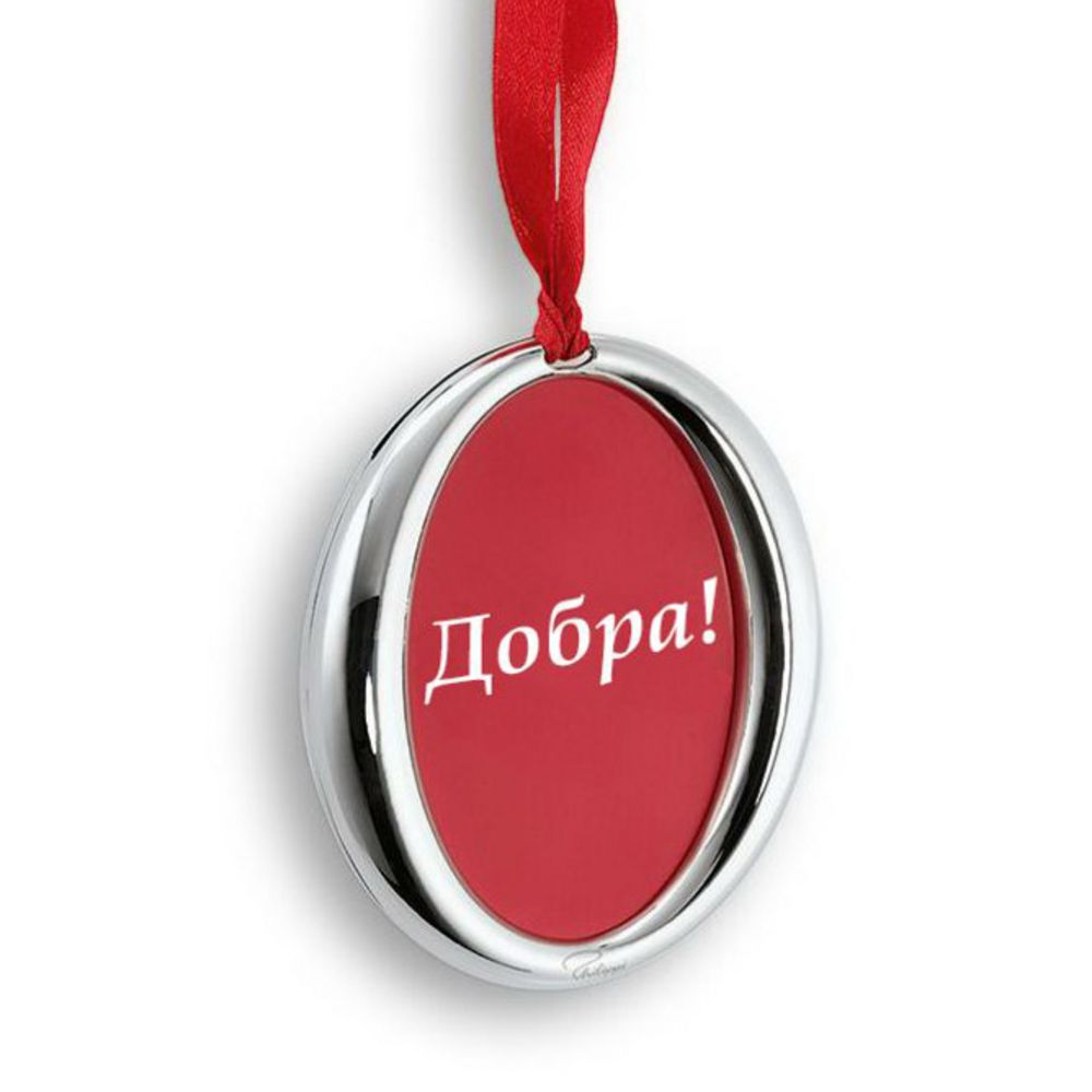 Декоративное украшение со вставкой Ornament декоративное подвесное украшение home queen веселое пасхальное яичко
