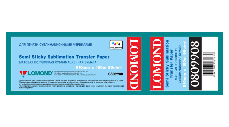 Сублимационная бумага , матовая, односторонняя, полулипкая, рулон 910мм x100м x50.8мм (809908)