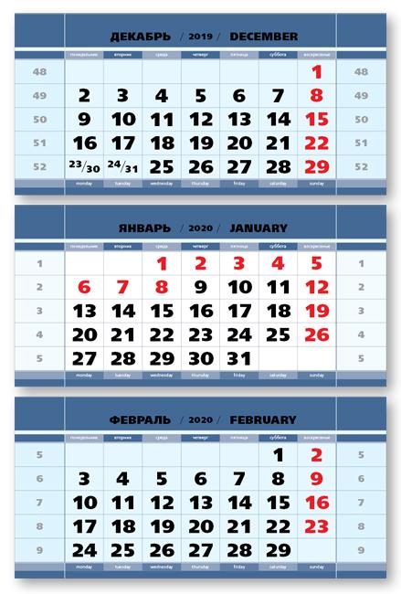 Календарные блоки Болд супер-металлик, Миди 3-сп, синий металлик, 2020