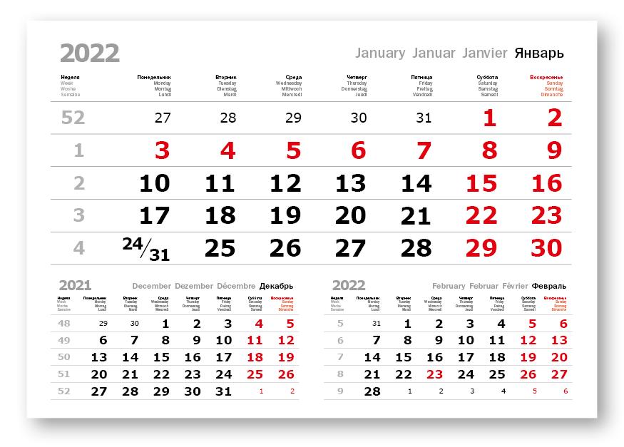 Календарные блоки Три в одном (офсет), Мини 1-сп, 297х207 мм, белый, 2022