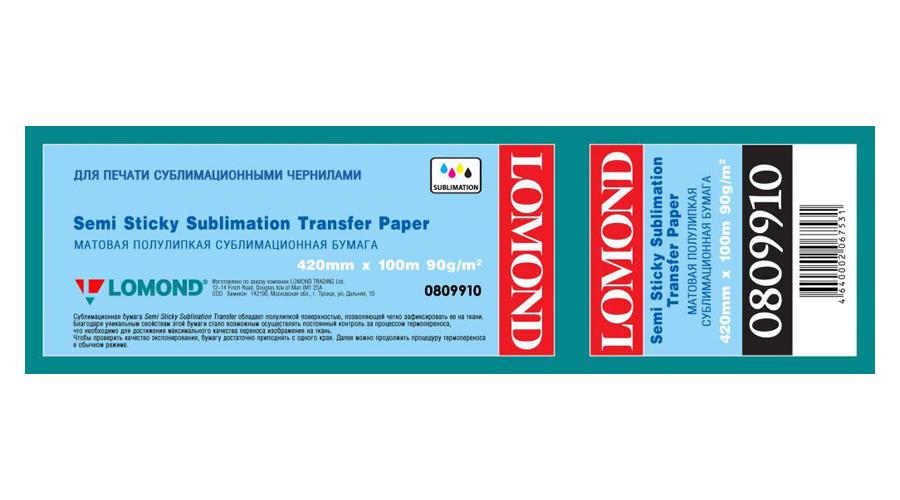 Сублимационная бумага , матовая, односторонняя, полулипкая, рулон 420мм x100м x50.8мм (809910)
