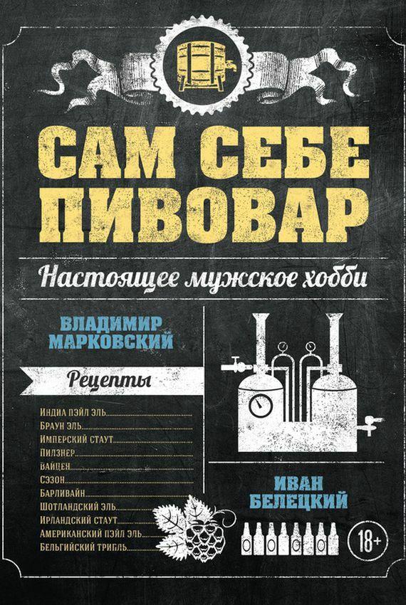 Книга «Сам себе пивовар» российский хозяйственный винокур пивовар медовар водочной мастер квасник уксусник и погребщик