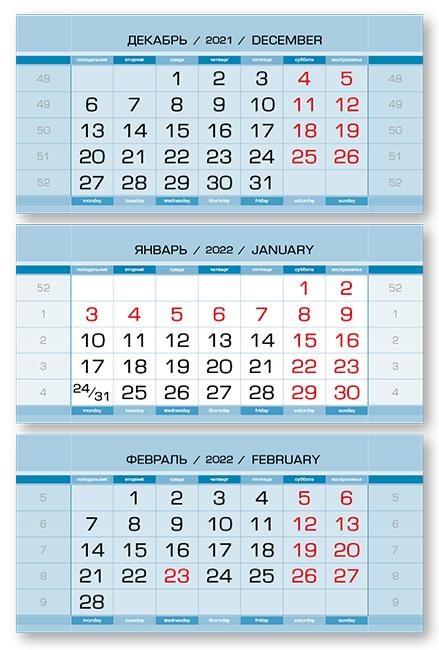 Календарные блоки Европа металлик, Макси 3-сп, голубой, 2022