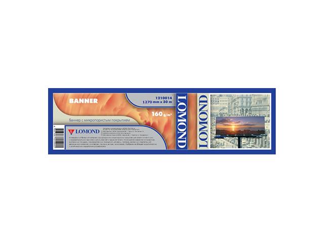 Баннер Lomond Frontlit Synthetic Canvas 160 г/м2, 1.270x30 м, 50.8 мм (1210014)