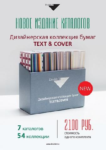 Каталог Дизайнерская коллекция бумаг Text Cover магазин димма каталог