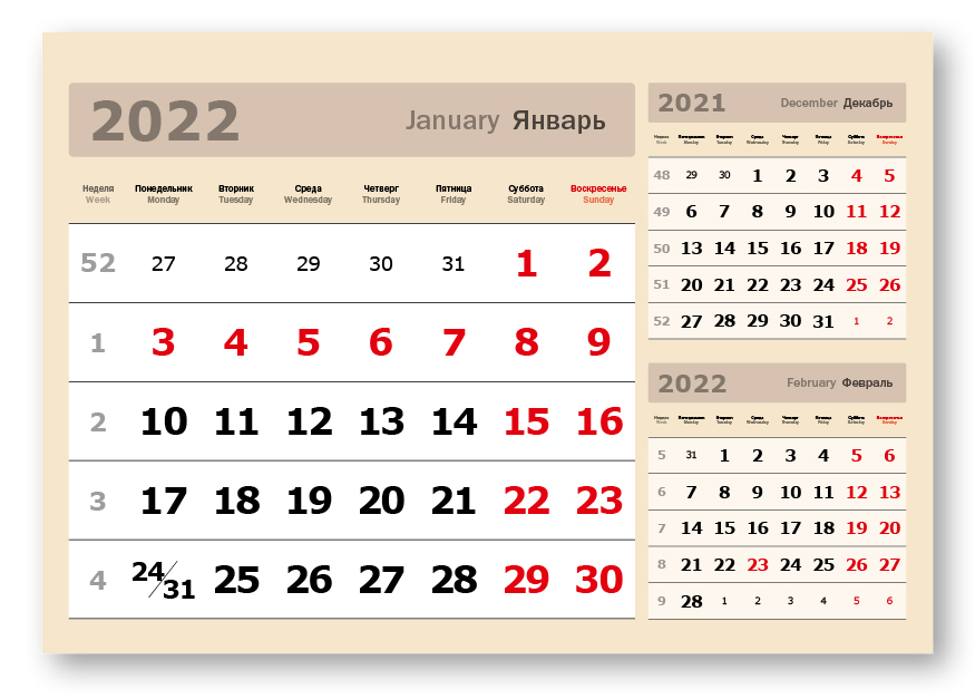 Календарные блоки Три в одном, Мини 1-сп, 297х207 мм, бежевый, 2022