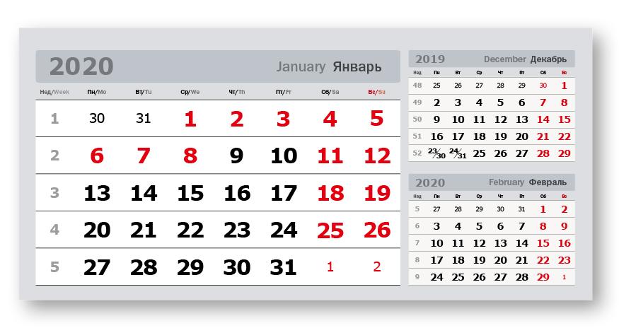 Календарные блоки Три в одном, Домики 1-сп, 95х200 мм, серый, 2020 для туалета аксессуары три в одном