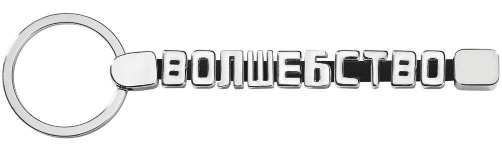 цена на Брелок-конструктор «От А до Я», 10 букв