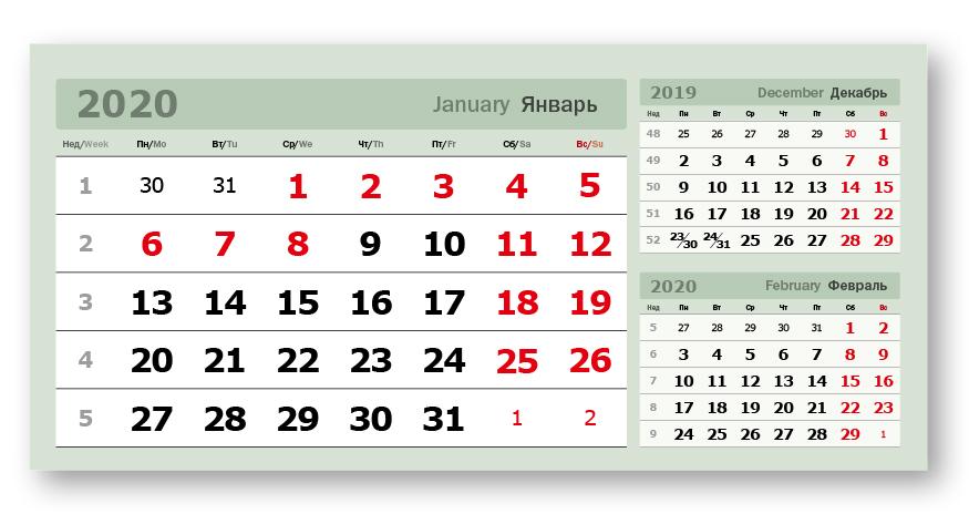 Календарные блоки Три в одном, Домики 1-сп, 95х200 мм, зеленый, 2020 для туалета аксессуары три в одном