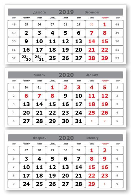 Календарные блоки Новая волна, Мини 3-сп, серебристо-белый, 2020 новая волна 2019