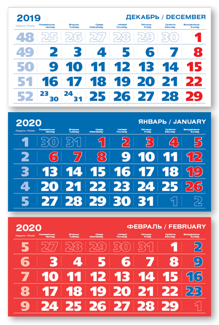 цена Календарные блоки Триколор, Мини 3-сп, триколор, 2020 онлайн в 2017 году
