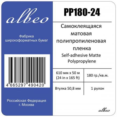 Рулонная самоклеящаяся пленка для печати Albeo Self-adhesive Matte Polypropylene 180 г/м2, 0.610x50 мм, 50.8 мм (PP180-24)