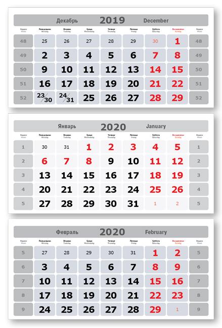 Календарные блоки Новая волна, Мини 3-сп, серый, 2020 новая волна 2019