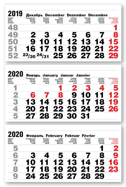 Фото - Календарные блоки Болд 2+0 (офсет), Мини 3-сп, белый, 2020 комплект постельного белья волшебная ночь 1 5 сп ранфорс poppy с наволочками 50x70 702135
